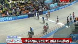 第1报道 二青会场地自行车收官 女子全能赛吉林选手夺金