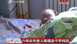 第1报道 六旬走失老人陈福金27日找回