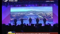 第四届吉林省中学生朗诵大赛决赛在吉林市举行