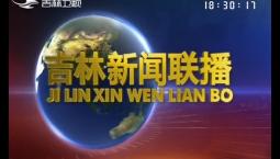 吉林新闻联播_2019-08-07