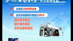 """第十二届中国-东北亚博览会:康养产业馆将向世界敞开""""康养机遇"""""""