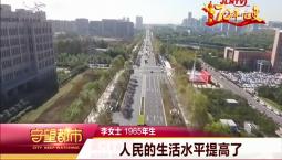 守望都市|新中国70年——公共设施的变化