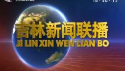 吉林新闻联播_2019-09-13