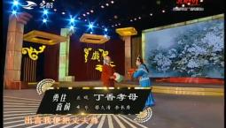 二人转总动员|勇往直前:蔡久清 李长秀演绎正戏《丁香孝母》