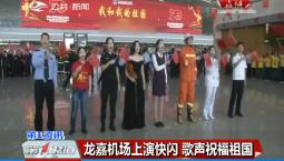 第1报道|龙嘉机场上演快闪 歌声祝福祖国
