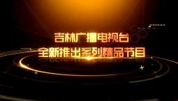【慶祝中華人民共和國成立70周年】 吉林廣播電視臺全新推出系列精品節目