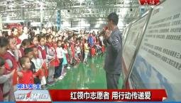 第1报道|红领巾志愿者 用行动传递爱