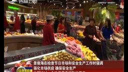 景俊海在检查节日市场和安全生产工作时强调 强化市场供应 确保安全生产 让百姓过一个欢乐平安祥和的节日