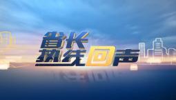 省長熱線回聲|2019-09-29