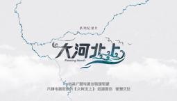 吉林广播电视台即将推出电视纪录片《大河北上》