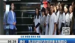 新闻早报 通化:东北抗联纪念馆迎来大批群众