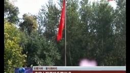 【壮丽70年  奋斗新时代】农家小院里的升旗仪式