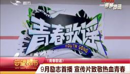 守望都市|《青春歌谣》9月励志首播 宣传片致敬热血青春