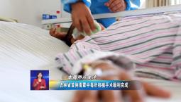 省长热线回声丨吉林省首例毒蕈中毒肝移植手术顺利完成
