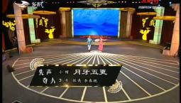 二人转总动员|先声夺人:张亮 李春艳演绎小帽《月牙五更》