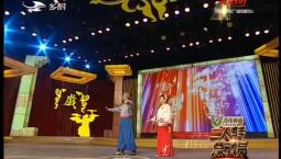 二人转总动员 艺压群雄:蔡久清 李长秀表演歌曲《纤夫的爱》