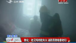 第1报道 敦化一老汉炖肉险失火 消防员救呛晕老妇