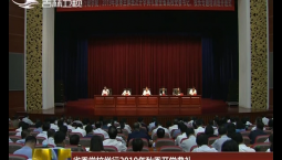 省委党校举行2019年秋季开学典礼