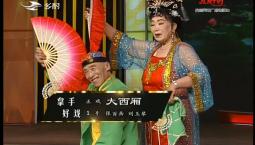 二人转总动员|拿手好戏:张百岳 刘玉琴演绎正戏《大西厢》