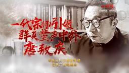 【心有大我 至誠報國】唐敖慶:一代宗師引領 群英蜚聲中外