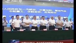 """""""中国北方氢谷""""产业发展战略联盟在白城成立"""
