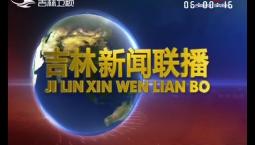 吉林新闻联播_2019-09-27