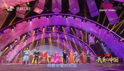 大型民族器乐歌舞表演《我和我的祖国》 演唱:乔鹏 李安卓 任香淑 巴根那 郭尔罗斯组合 八音赫赫