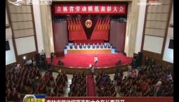 吉林省劳动模范表彰大会在长春召开
