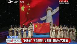 """第1报道 """"老新闻""""齐歌共舞 庆祝新中国成立70周年"""
