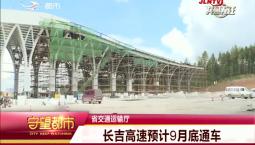 守望都市 吉林省交通运输厅:长吉高速预计9月底通车