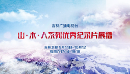 【庆祝中华人民共和国成立70周年】www.yabet19.net广播电视台推出山·水·人系列优秀纪录片展播