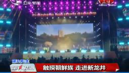 第1报道|触摸朝鲜族 走进新龙井