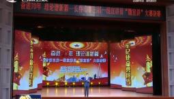 """长春市第三届一线宣讲员""""微宣讲""""大赛举行"""