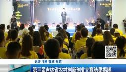 新闻早报|第三届www.yabet19.net省农村创新创业大赛结果揭晓