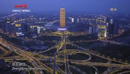 传奇中国-河南篇