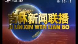 吉林新闻联播_2019-09-19