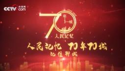 """【70年70城】记住聊城!在这里,被称为""""中国蔬菜第一市"""""""