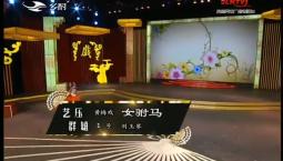 二人转总动员 艺压群雄:刘玉琴演绎黄梅戏《女驸马》