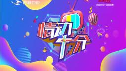 情动十分|2019-09-02