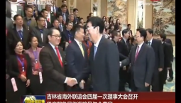 吉林省海外联谊会四届一次理事大会召开 巴音朝鲁景俊海接见与会嘉宾