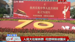 第1报道|人民大街展新颜 花团锦簇迎国庆