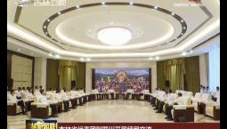 吉林省代表团到四川开展经贸交流