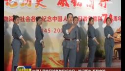 中国人民抗日战争胜利纪念日:铭记历史 吾辈自强