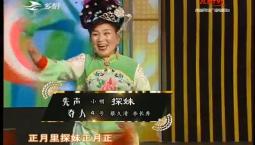 二人转总动员|先声夺人:蔡久清 李长秀演绎小帽《探妹》