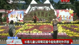 第1报道|长春儿童公园菊花展29日起免费对外开放