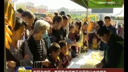 农民丰收节:首届黄金产地玉米节在公主岭举办
