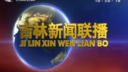 吉林新闻联播_2019-09-14