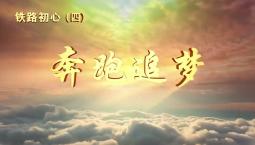 铁路初心(四):奔跑追梦