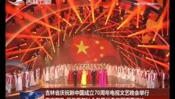 吉林省庆祝新中国成立70周年电视文艺晚会举行 巴音朝鲁 景俊海与社会各界代表共同观看演出