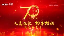 【70年70城】记住秦皇岛!在这里,碧海青山就是金山银山